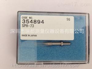 正品供应日本Mitutoyo三丰轮廓仪测针354894