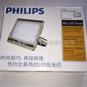 BVP161/70W 飞利浦小功率LED泛光灯