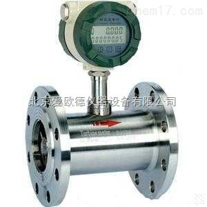 AODB-KY-LWGY 液体涡轮流量计  精密流量测量仪   一体化液体涡轮流量检测仪