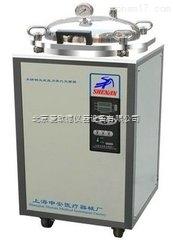 AODG-LDZX-30FB 翻盖式不锈钢立式压力灭菌器 自动控制灭菌器