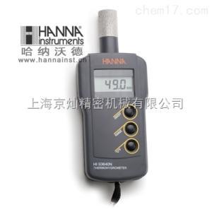 HI93640 哈纳温湿度测定仪
