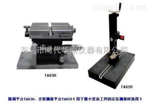 TA620 一级代理-北京时代TA620粗糙度仪_测量平台