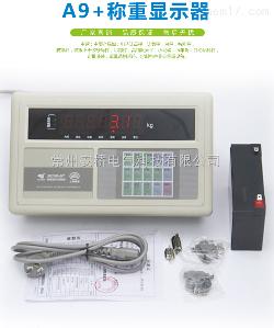 XK3190-A9/A9+ 耀华汽车衡数字称重显示仪表