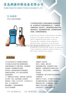 TC-BD1000型手持式智能激光粉尘探测仪