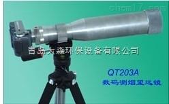 数码测烟望远镜QT203A  粉尘配套设备