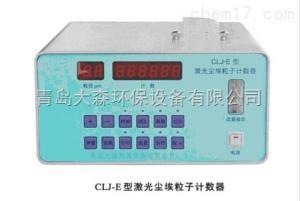粉尘配套设备 CLJ-E激光尘埃粒子计数器