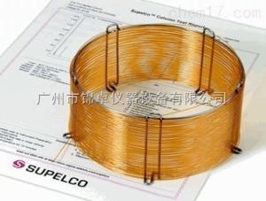 30m*0.25mm*0.25μm Supelco Omegawax 毛細管柱 脂肪酸甲酯分析柱 氣相色譜柱