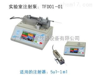 TFD01-01 单通道微量注射泵(多模式)