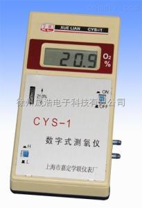 CYS-1 數字式測氧儀(環境空氣)