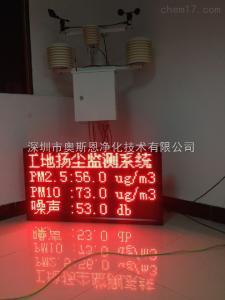 桂林柳州钦州在线工地扬尘监测系统 实时监测平台管理一体化