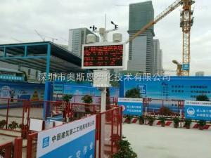 广东珠海东莞建筑工地在线扬尘监测系统 全天实时在线系统管理平台