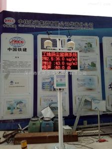 深圳惠州包上门安装扬尘噪声在线监测仪器