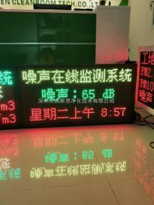 施工噪聲生產噪聲實時監測系統報價可選配國家一二級聲級計