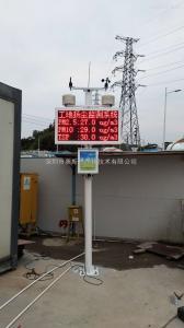 深圳惠州扬尘噪声自动在线监测仪器
