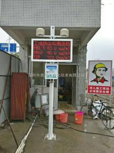 广东建筑施工颗粒物扬尘噪声在线监测仪器包安装