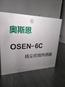 深圳奥斯恩供应在线式扬尘传感器