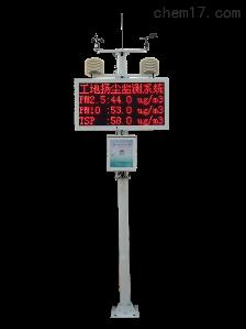 廣西區平臺聯網揚塵在線監測系統
