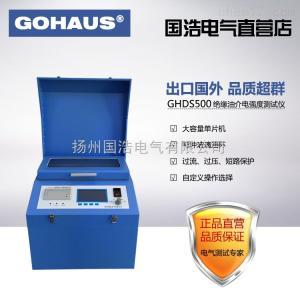 GHDS500A 绝缘油介电强度测试仪