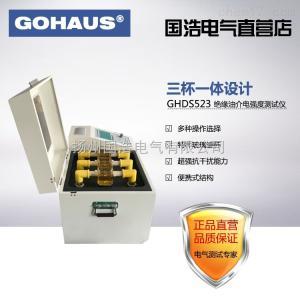 GHDS523 绝缘油介电强度测试仪
