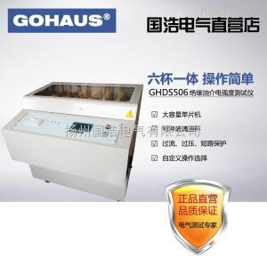 GHDS526 全自动绝缘油介电强度测试仪