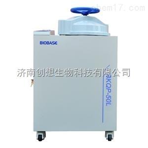 BKQ-B75II 医用全自动立式高压蒸汽灭菌器