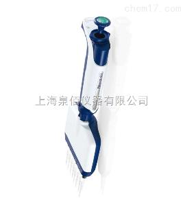 L8-10XLS+ 手動8道/12道可調移液器(圓柱型套柄)