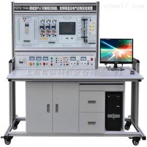 YUYS-04A网络型PLC可编程.变频调速及电气控制实验装置