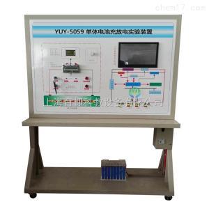 YUY-5059单体电池充放电实验装置|汽车新能源设备
