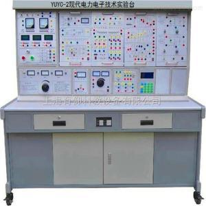 YUYC-2现代电力电子技术实验台 电力电子实训装置?
