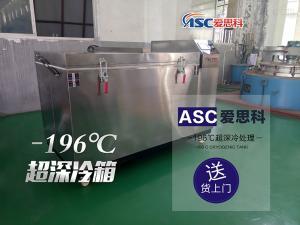 ASC-SLX-1077 深冷处理设备