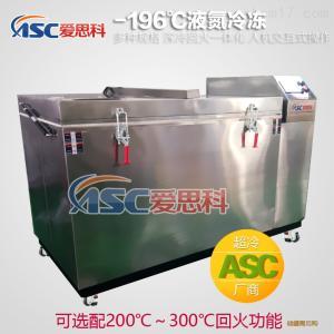 ASC-SLX-1288 超冷处理设备