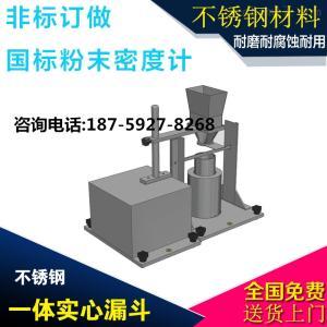 聚四氟乙烯树脂体积密度测量仪
