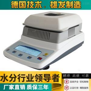 大豆水分仪 大米花生水分含量测定仪