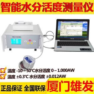 高精度食品水分活度分析仪/测定仪