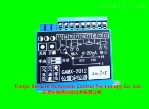 GAMX-2012电子定位器控制模块