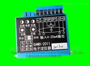 GAMX-2011电子定位器控制模块