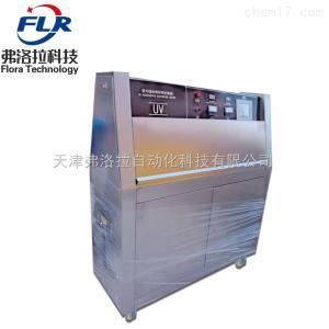 FLR-203 UV紫外加速老化试验箱 紫外线老化试验箱