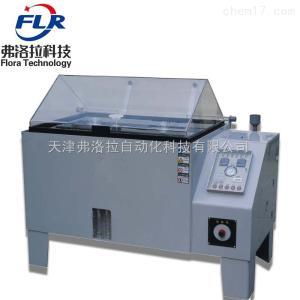 FLR-201 五金件耐盐雾腐蚀试验箱 环境检测仪器
