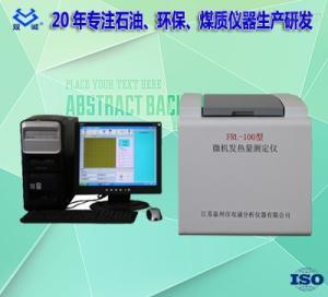 FRL-100 微机发热量测定仪