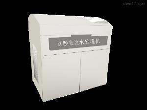 UPFS-II-500L 实验室废水处理设备厂家