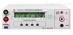 YD9850A交直流绝缘耐压测试仪 AC/DC参数测量仪