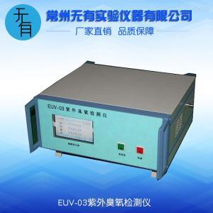 EUV-03 紫外臭氧检测仪