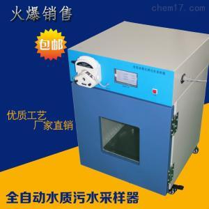 WYC-1000C 智能全自動等比例污水采樣器