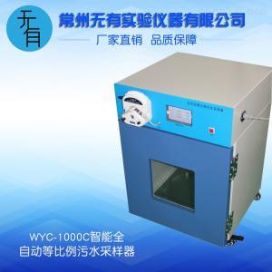 WYC-1000 全自動水質采樣器