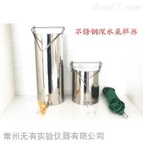WYC- 1B 全不銹鋼桶式深水采樣器