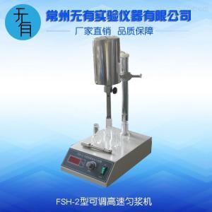 FSH-2 可調高速勻漿機