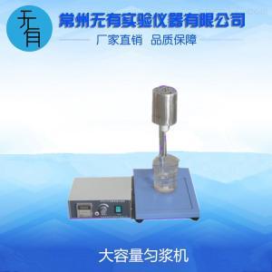 WYS-2 大容量高速勻漿機