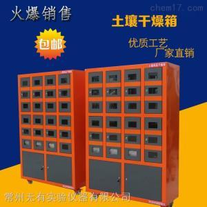 LM10-OPW0 新土壤干燥箱