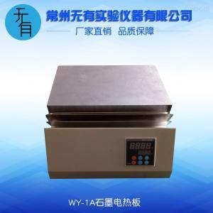 WY-1A 石墨电热板