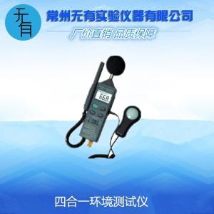 WY-8820 四合一环境测试仪